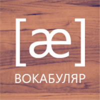 Вокабуляр 1.2.0.0 для Windows 10 Mobile и Windows Phone