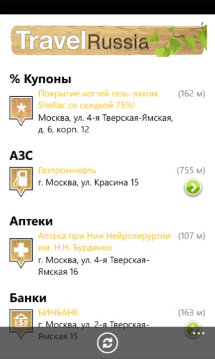 Скачать TravelRussia для Nokia Lumia 730