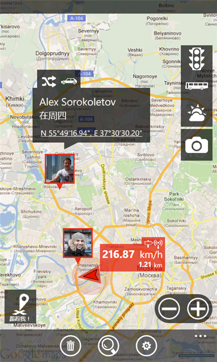 Скачать gMaps Pro для Nokia Lumia 810