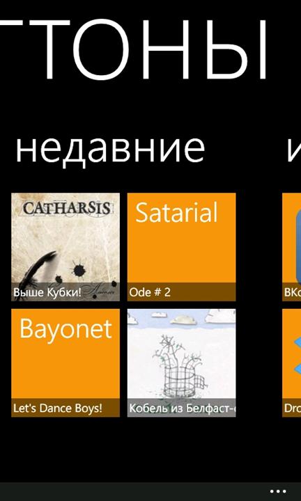Скачать рингтоны на русском языке