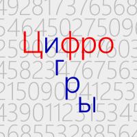 Цифроигры для Windows 10 Mobile и Windows Phone