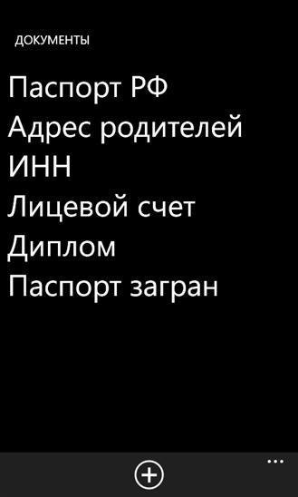 Документы для Windows Phone