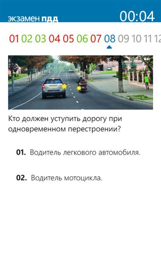 Скачать Экзамен ПДД для Samsung Omnia 7