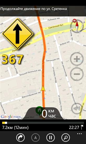 Скачать GPS Voice Navigation для Yezz Monaco 4.7