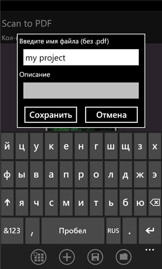 Scan To PDF для Windows Phone