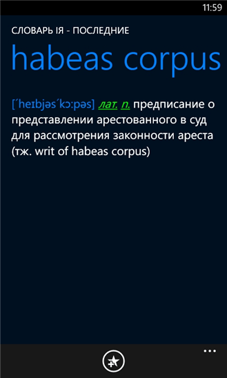 Словарь IЯ для Windows Phone