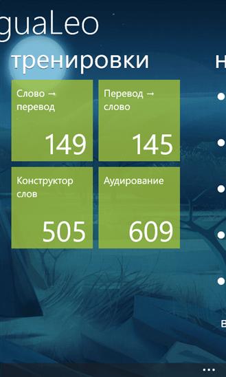 Скачать LinguaLeo для Nokia Lumia 636