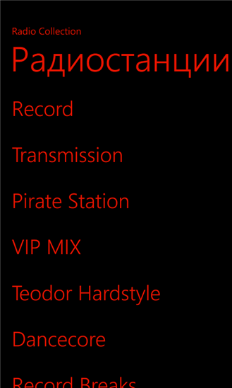 Скачать Record Collection для Q-Mobile Storm W410
