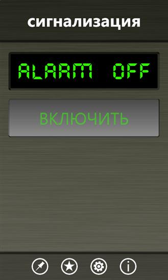 Сигнализация для Windows Phone
