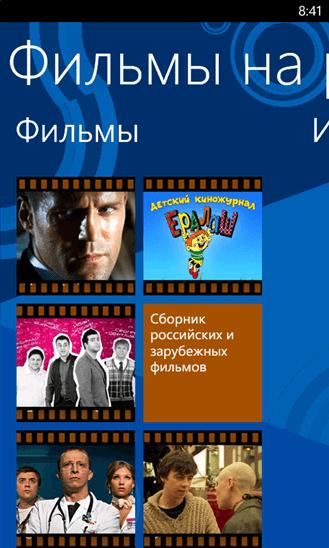 Скачать Russian Movies для Microsoft Lumia 532