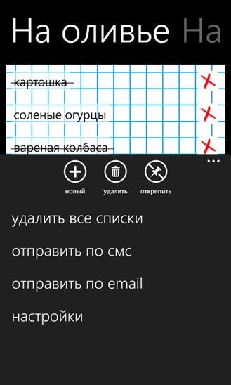 Скачать Мой список покупок 1.1.0.0 для Nokia Lumia 1520