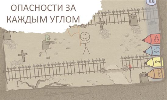 Draw a Stickman: EPIC для Windows Phone