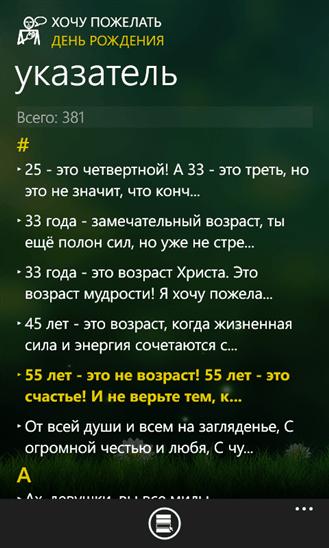 Скачать Хочу пожелать для Samsung Omnia W
