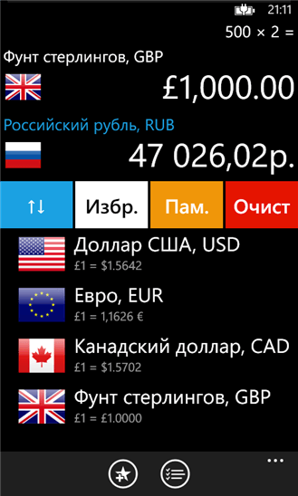 Калькулятор³ для Windows Phone