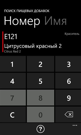 Скачать Пищевые добавки Е для Nokia Lumia 525