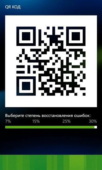 Скачать QR.biz для HTC 8XT