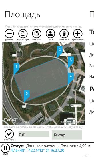 Скачать Калькулятор GPS PRO для Yezz Monaco 4.7