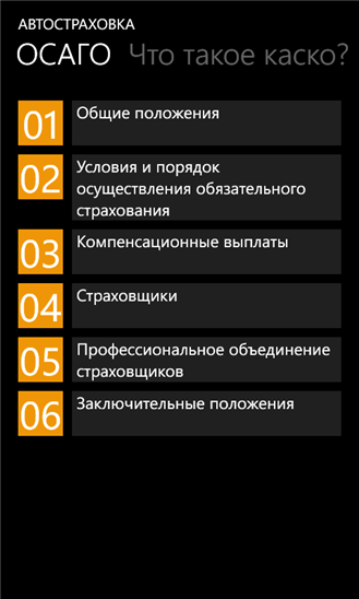 ПДД РФ для Windows Phone