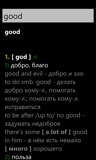 Скачать Словарь анг-рус для Yezz Billy 4.7