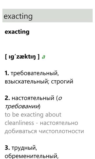 Скачать Словарь анг-рус для Microsoft Lumia 540