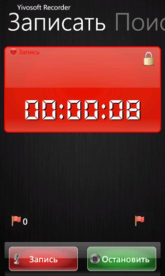Yivosoft Recorder для Windows Phone