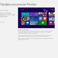 Windows 8.1 Preview доступна для загрузки + список изменений