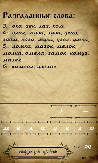 Скачать Бука для Nokia Lumia 505