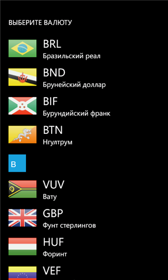 Exchange для Windows Phone