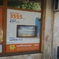 Интригующая реклама Nokia Lumia 820