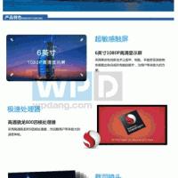 Nokia China открыла предзаказ на Nokia Lumia 1520