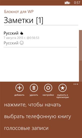 Скачать Блокнот для WP для Nokia Lumia 820
