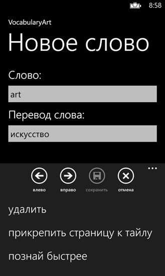 VocabularyArt для Windows Phone