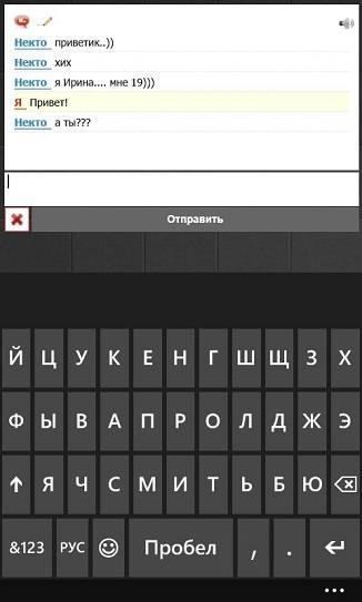 Скачать ЧатВдвоём для HTC HD2