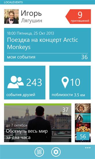 LocalEvents для Windows Phone