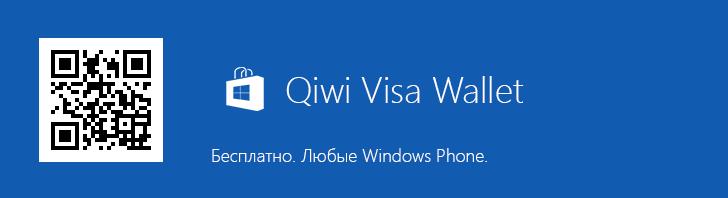 Visa qiwi кошелек
