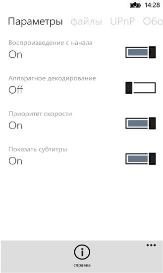 Скачать Yxplayer WP8 для Samsung ATIV SE
