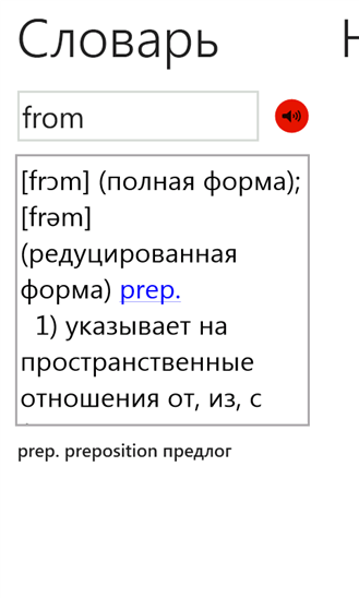 Скачать English-Russian Pro для Microsoft Lumia 640