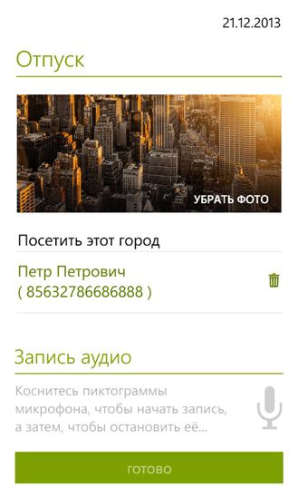Скачать Заметки+ для Xiaomi Mi4
