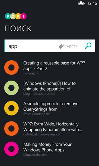 Скачать Poki для HTC 8XT