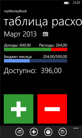 MyMoneyBook для Windows Phone