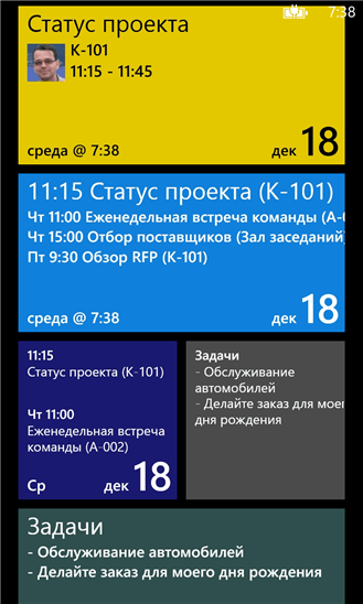 Iconical Plus для Windows Phone