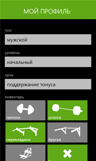 Скачать My fitness для Samsung ATIV S