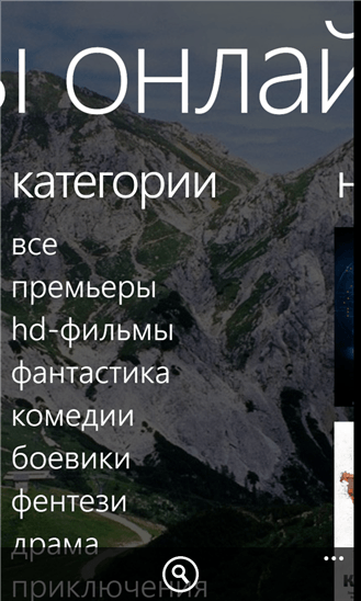 Фильмы Онлайн для Windows Phone