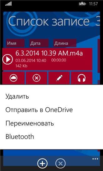 Диктофон для Windows Phone