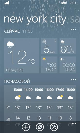 Скачать Weather Flow для HTC HD2