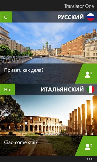 Скачать Translator One для Nokia Lumia 521