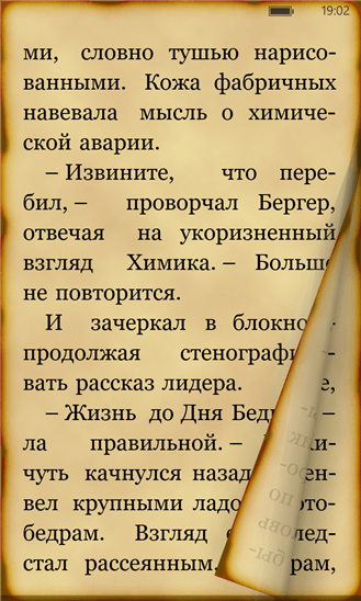 Bookviser Reader для Windows Phone