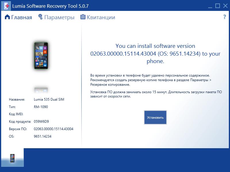 скачать программу Lumia Software Recovery Tool - фото 2