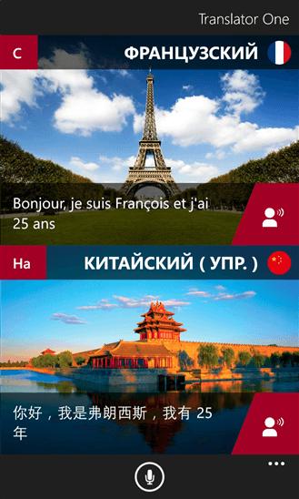Скачать Translator One для Nokia Lumia 1320