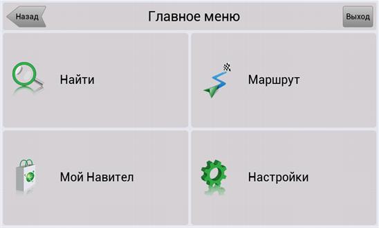 Navitel для Windows Phone